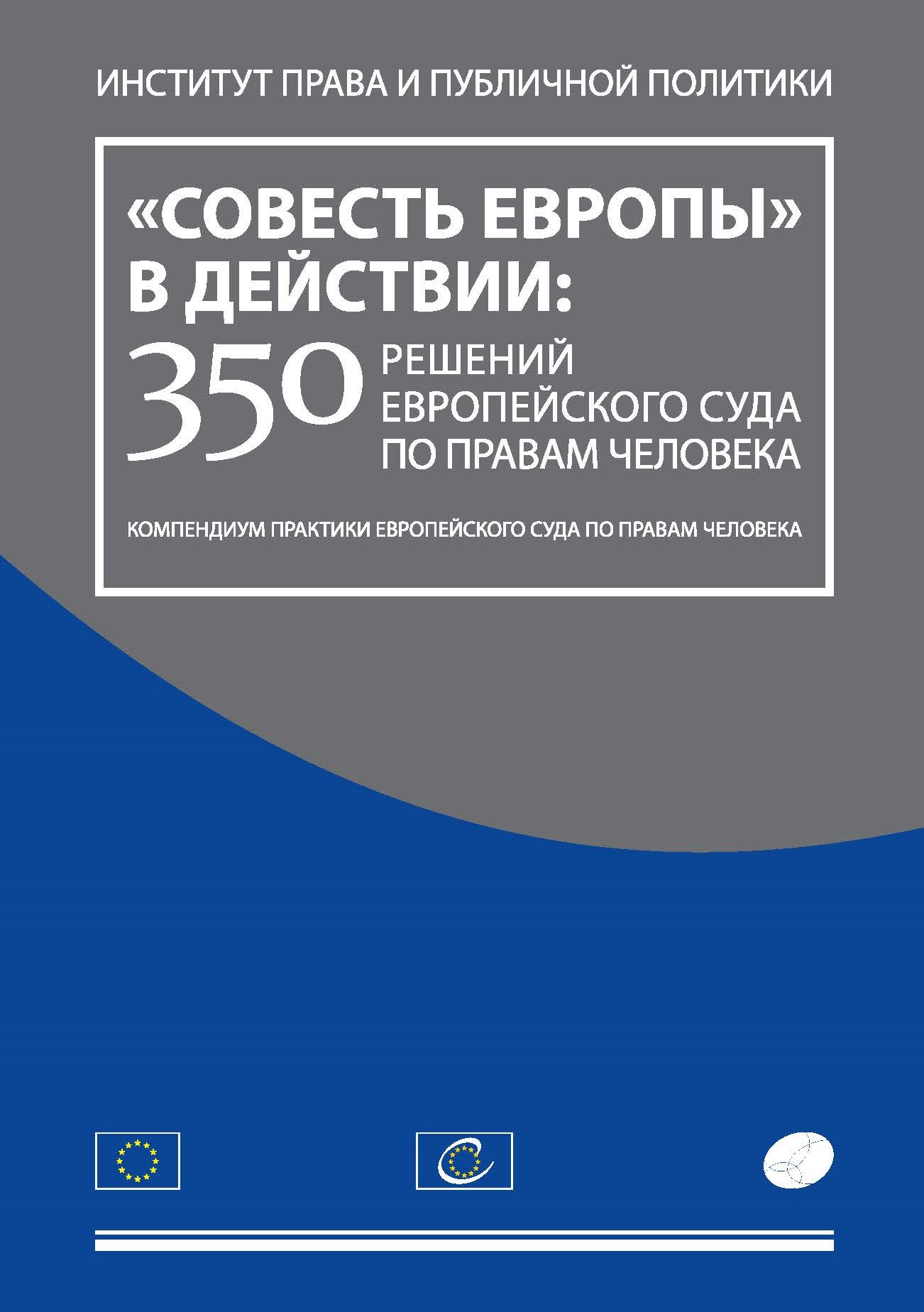 Collection of 350 decisions of the ECHR